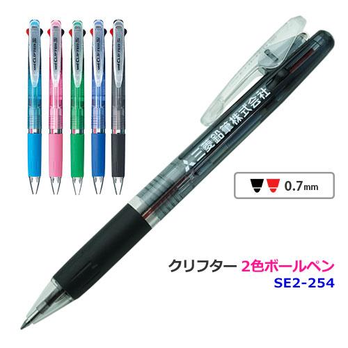 クリフター 2色ボールペン SE2-254 カラー軸