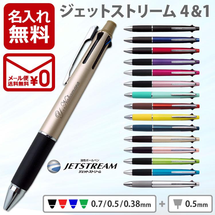 名入れ無料 ジェットストリーム4&1 0.5mm 多機能ボールペン