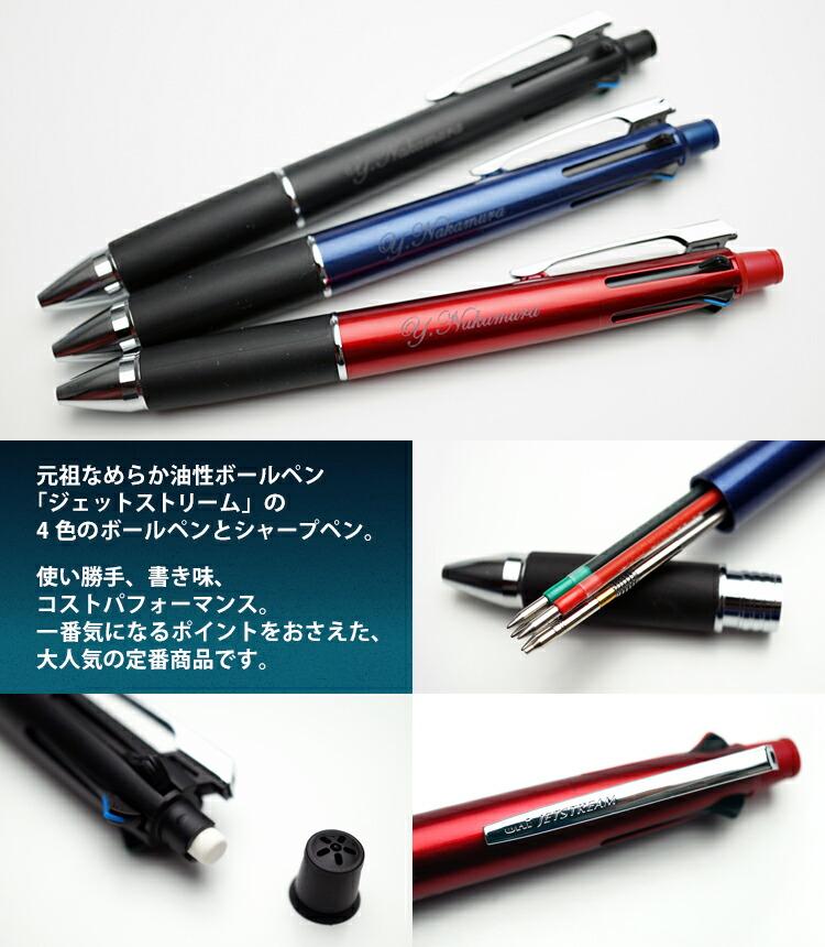 4色のなめらか油性ボールペンとシャープペンが一つに ジェットストリーム 多機能筆記具