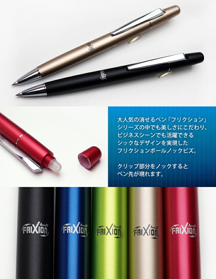 大人気の消えるペン フリクションのビジネスユースモデル