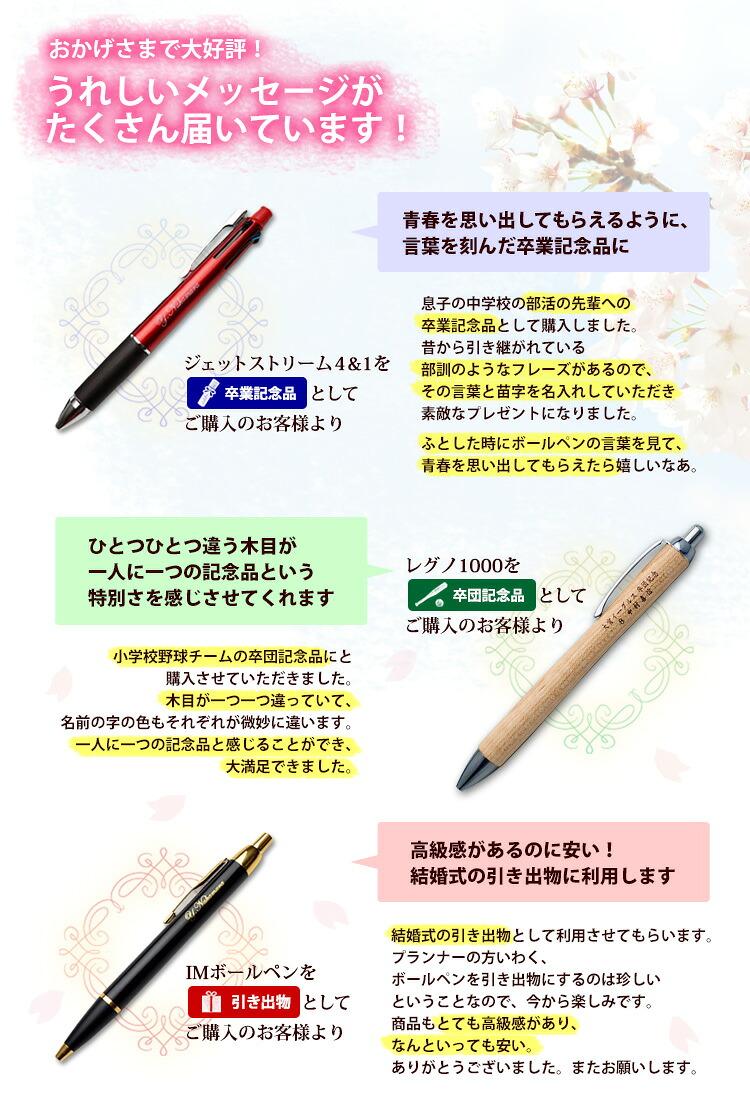 記念品として名入れ筆記具を購入されたお客様からの声