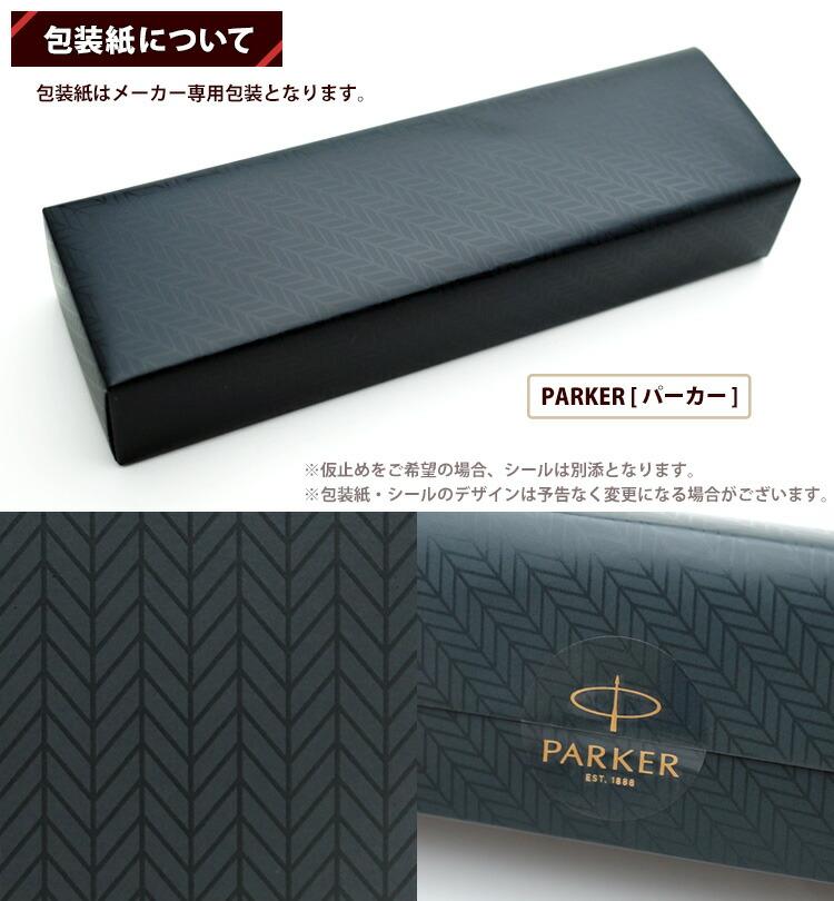 メーカー包装紙
