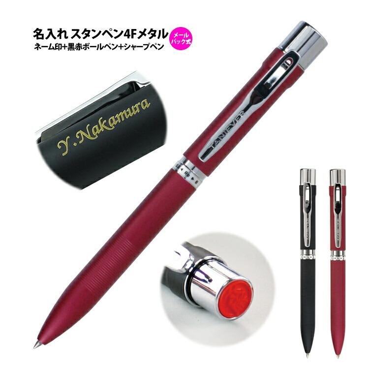 スタンペン4Fメタル タニエバー 名入れ ペン 彫刻 ギフト プレゼント ネーム印 印鑑付きボールペン