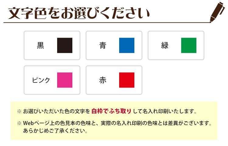 文字色をお選びください