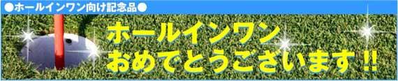ホールインワン/ゴルフ/ゴルフコンペ/ゴルフ大会/記念品