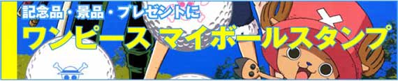 ワンピース/マイボールスタンプ/ゴルフ/ギフト/記念品/景品
