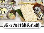 ぶっかけ凍らし麺