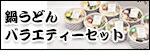 鍋うどんバラエティセット