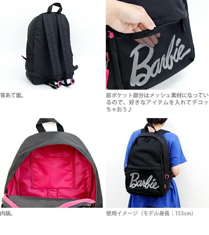 1ea06b574d Barbie<バービー> リュックサック・デイパック <デコリュ> 3カラー 55781-ace