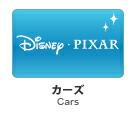 CARS(カーズ)