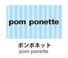 ポンポネット・ナルミヤ