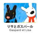 リサとガスパール