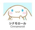 シナモロール