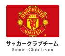 サッカークラブチーム