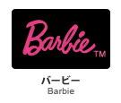 バービー(Barbie)