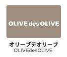 OLIVE des OLIVE(オリーブデオリーブ)
