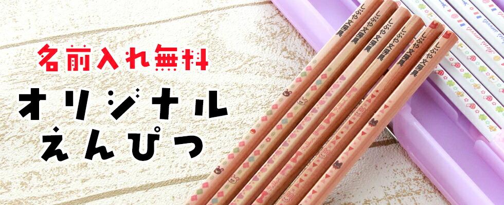 オリジナル鉛筆