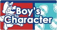 男の子キャラクター