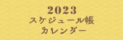 手帳カレンダー