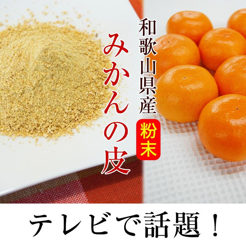 陳皮 和歌山県産みかんの皮(粉末)