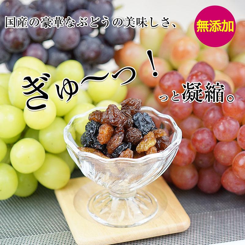 国産の豪華なぶとうだけを使用した贅沢な干し蒲萄