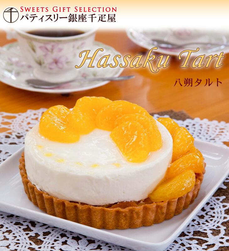 パティスリー銀座千疋屋とのコラボレーションケーキ!八朔タルト(ハッサクタルト)