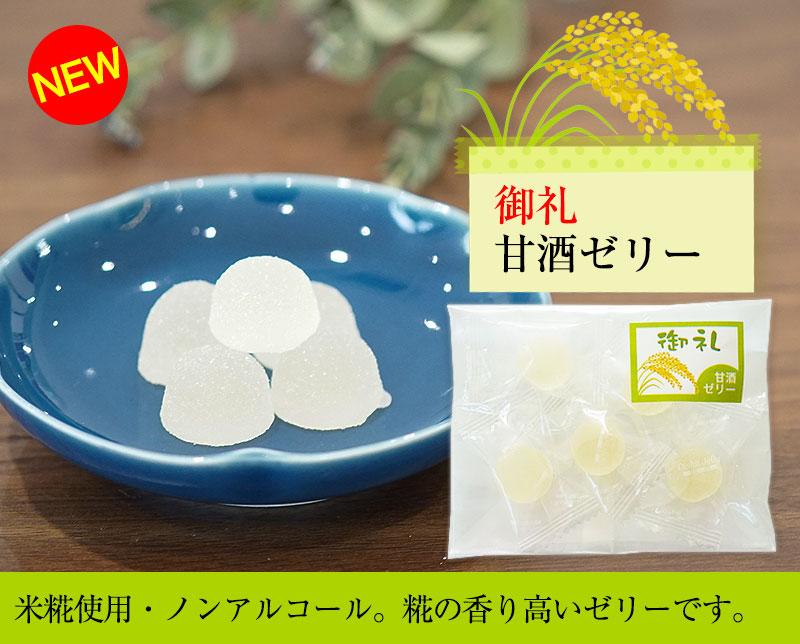 甘酒ゼリー 米糀使用、ノンアルコール