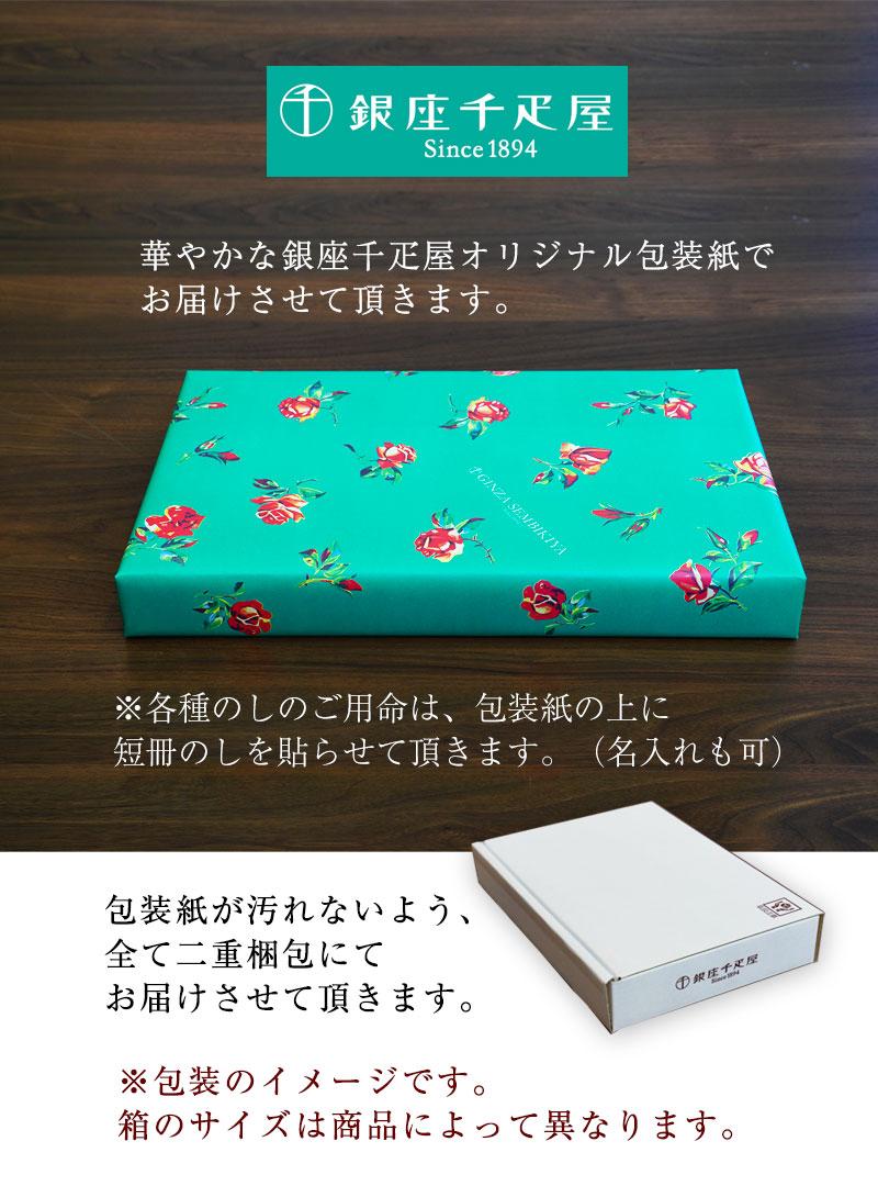 銀座千疋屋オリジナル包装でお届けします