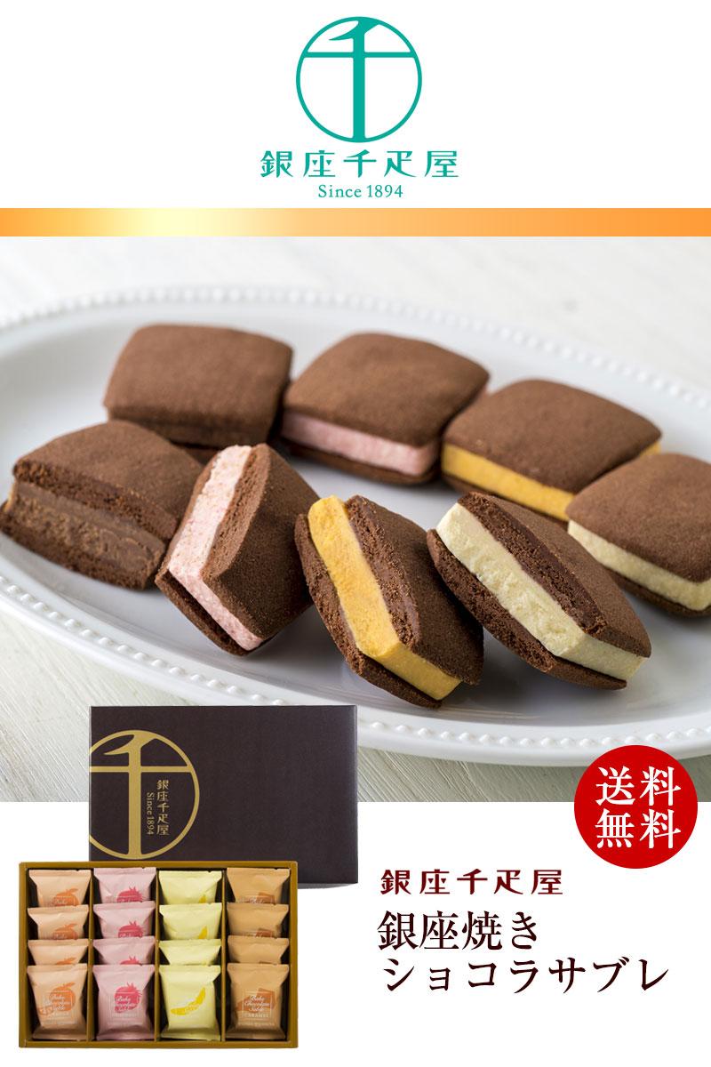 銀座千疋屋 焼きショコラサブレ