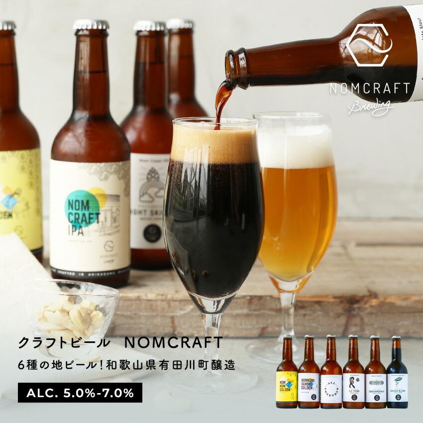 クラフトビールNOMCRAFT