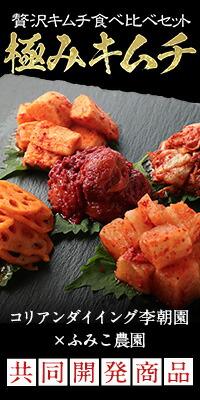 贅沢キムチ食べ比べセット(5種類の野菜キムチ)李朝園&ふみこ農園 共同開発!
