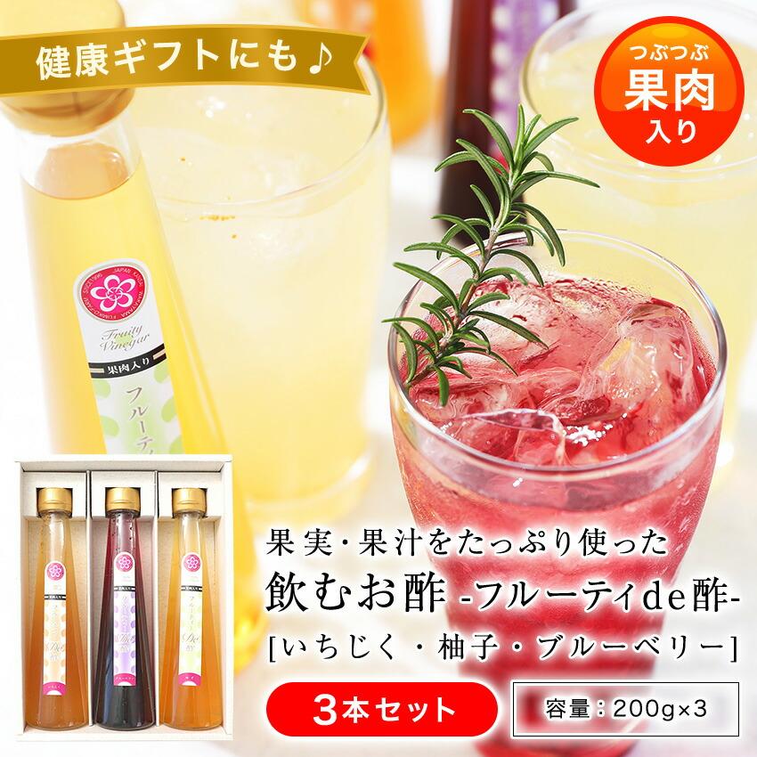 健康飲料飲むお酢!フルーティde酢 3種本セット