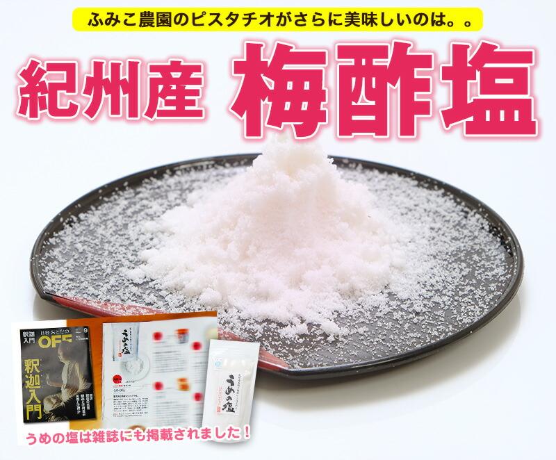 梅酢から取り出した梅塩だから、美味しい!