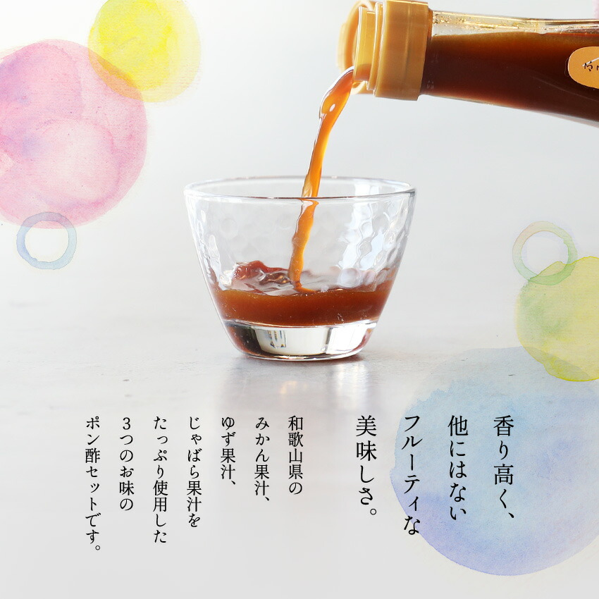 紀州贅沢ポン酢 3本セット (みかん、ゆず、じゃばら