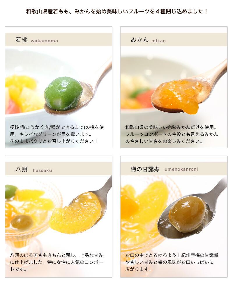 和歌山県産フルーツ4種の味を閉じこめました。