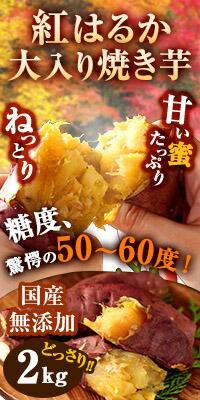 紅はるか大入り焼き芋 糖度、驚愕の50〜60度!大容量サイズ!