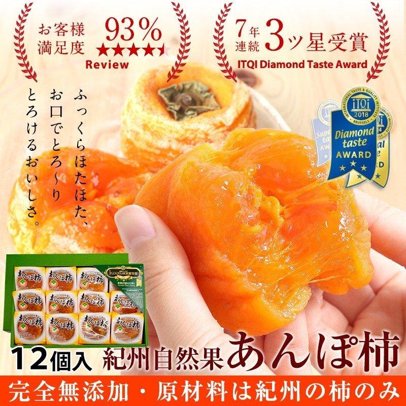 無添加!紀州自然菓あんぽ柿