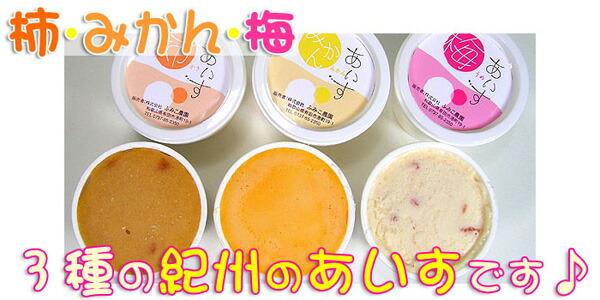 柿・みかん・梅 紀州の美味しいアイスクリーム♪