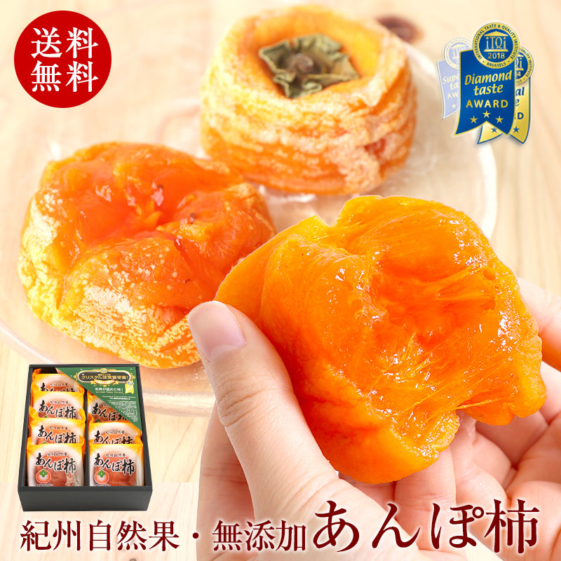 あんぽ柿8個
