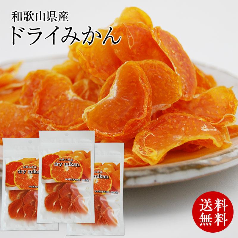 有田みかんドライフルーツ 3袋セット