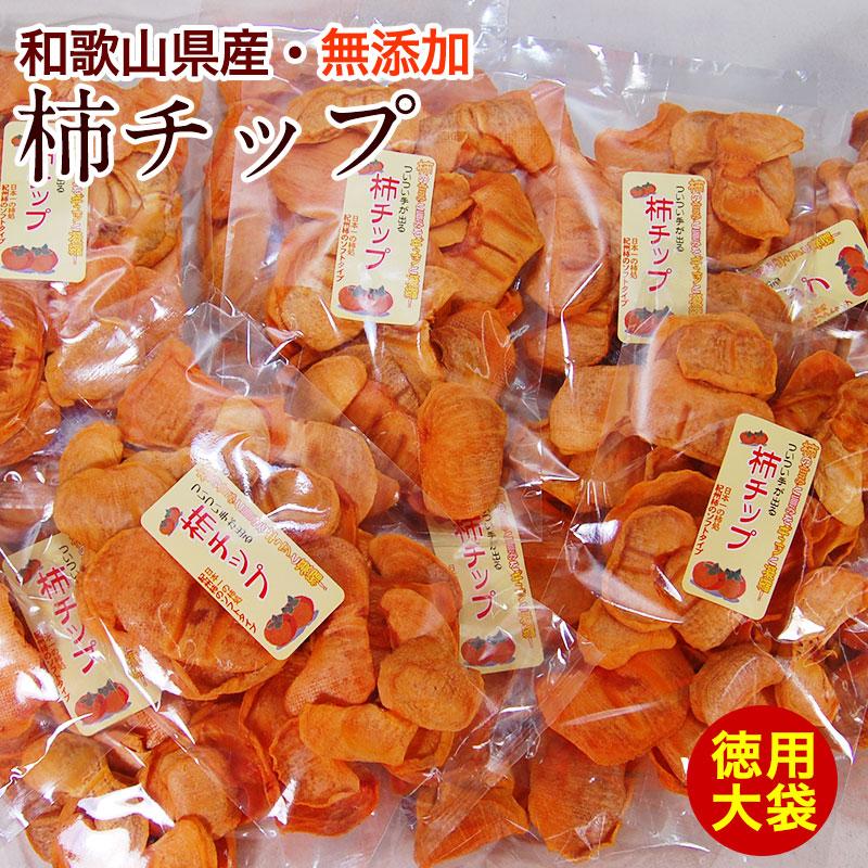 無添加 紀州柿チップ 業務用大袋300g(150g×2袋)