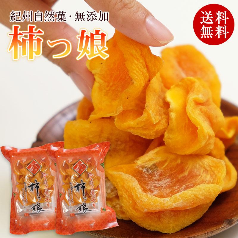 無添加 紀州自然菓 ひと口干し柿 柿っこ100g×2