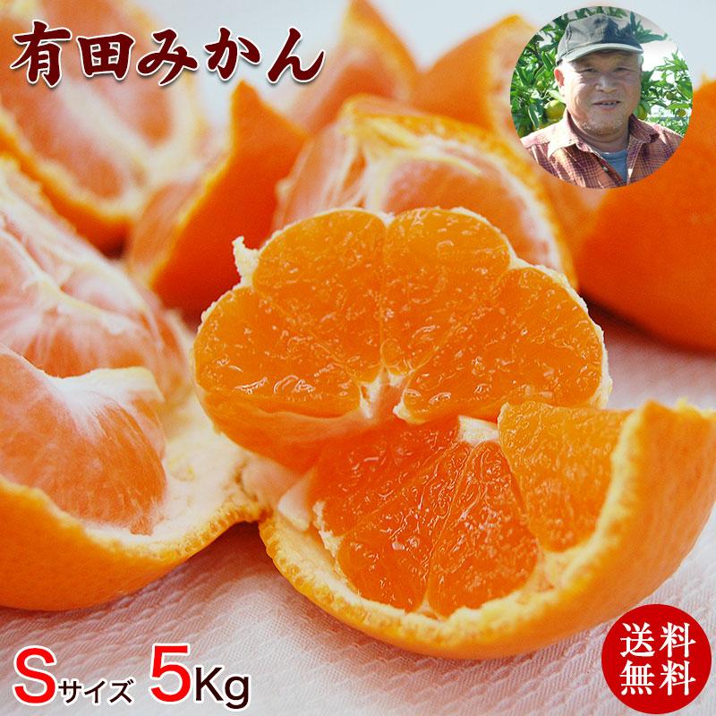 伊藤さんの有田みかん Sサイズ5kg