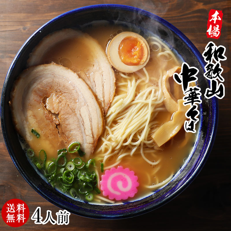 濃厚!和歌山ラーメン4食スープ付