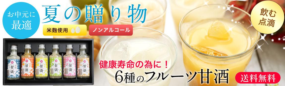 6種のフルーツ甘酒