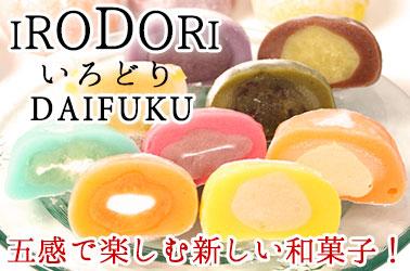 新しい和菓子のかたち。9種類の彩り大福!