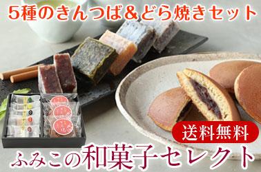 色んな美味しさ手軽に少しづつ。和菓子セット