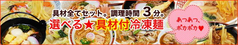 具材たっぷり!簡単調理で美味しい!具材付き冷凍麺セット