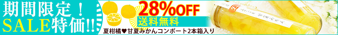期間限定特価!甘夏コンポート28%OFF 送料無料!
