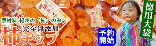 人気の無添加柿チップ 業務用大袋